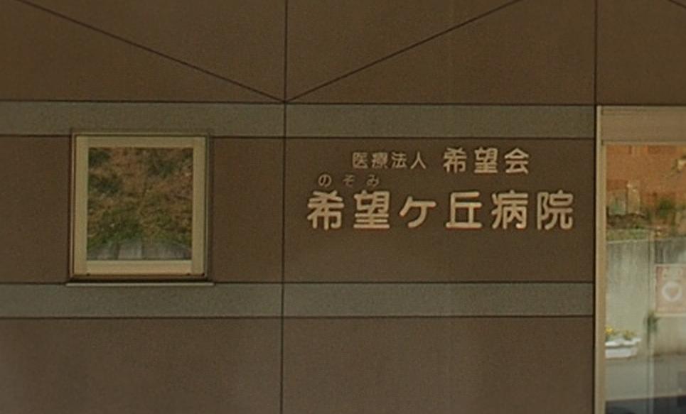 医療法人希望会・希望ヶ丘病院(岩手・陸前高田市)正面玄関脇の絵画とエンブレム